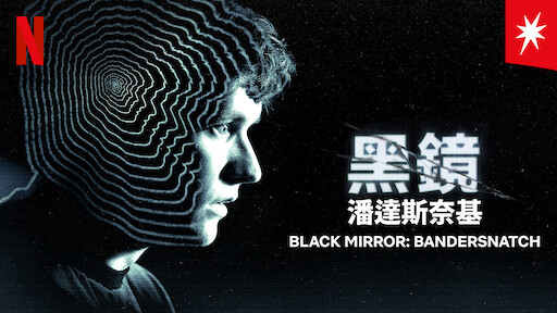 黑鏡:潘達斯奈基